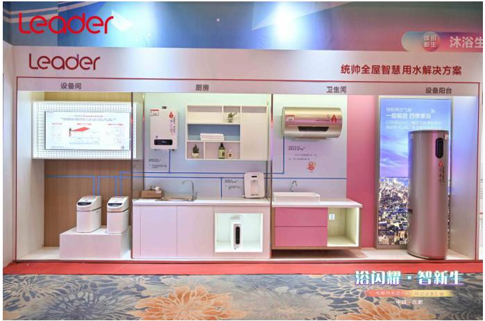 Leader发布12款新品热水器家庭健康