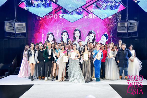 2020亚洲小姐华东赛区总决赛圆满成