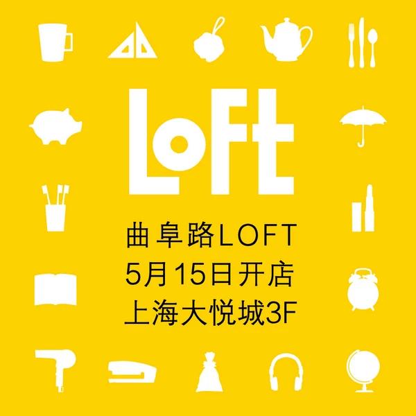 日本国民杂货店LOFT上海2号店即将