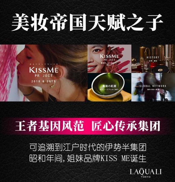 日本洛寇立被国际时尚护肤领域奉为