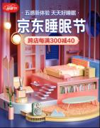 """第六届京东睡眠节盛大启幕 """"五感"""