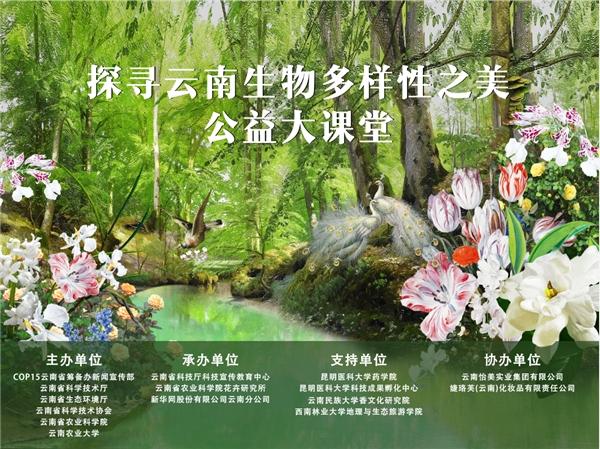 从植物萃取到珍稀植物多样性保护