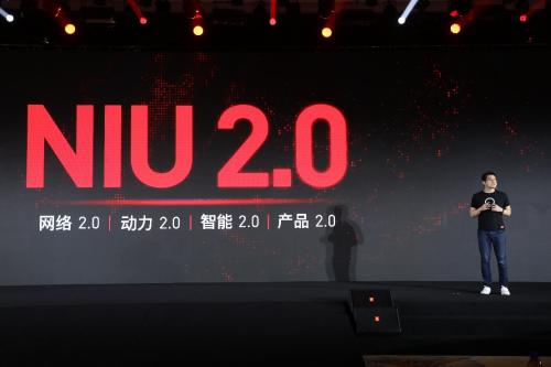 新征程:小牛电动开启NIU 2.0引领