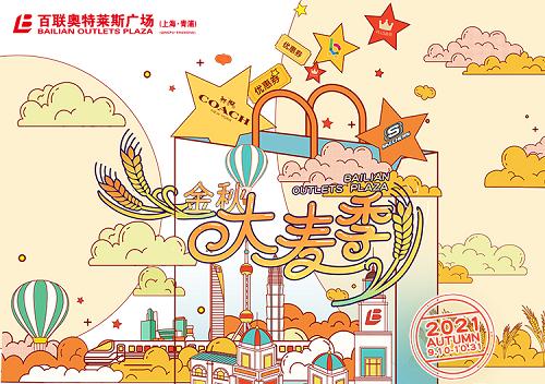 百联奥特莱斯广场(上海・青浦)金
